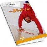 isthatmychild_arabic_250