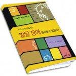 isthatmychild_korean_250